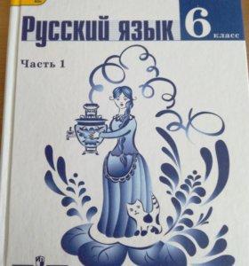 Русский язык, 6 и 7 класс.Автор- Баранов