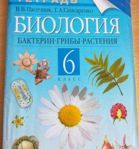 Биология,6 класс, рабочая тетрадь