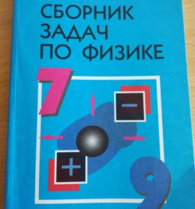Сборник задач по физике, 7-9 класс