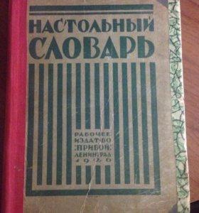 Настольный словарь 1926 года