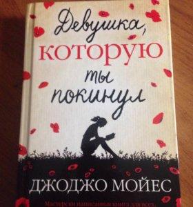 Книга Джоджо Мойес