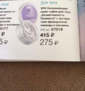 Увлажняющий крем-суфле для тела