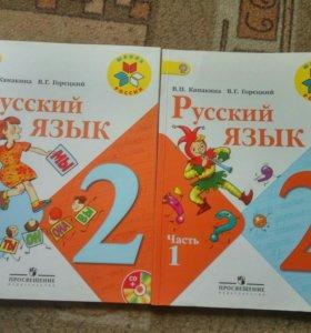 Русский язык 2 класс.Канакина В.И.