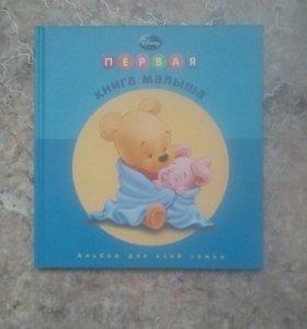 Альбом детский для фото. Первая книга малыша
