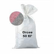 Отсев гранитный cеро-розовый 0-5 в мешках 50 кг