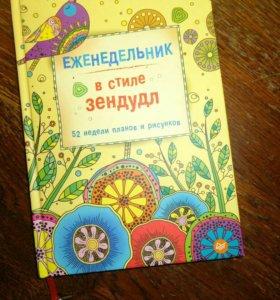 Ежедневник новый в стиле Зендудл с вашими рисункам