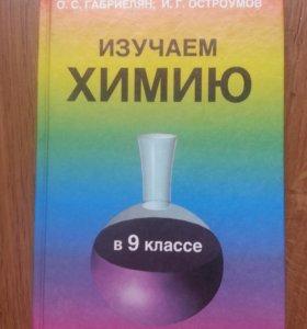 Учебник Изучаем химию 9 класс