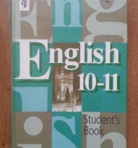 English 10-11 классы