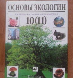 Основы экологии 10-11 классы