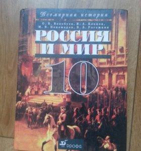 Россия и мир 10 класс