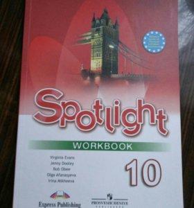 Рабочая тетрадь по английскому языку. 10 класс
