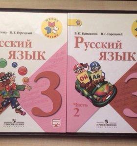 Учебники по русскому языку 2 части