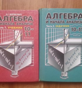 Алгебра и начала анализа 10-11 классы. Часть 1 и часть 2