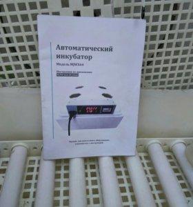 Инкубатор для вынашивания яиц