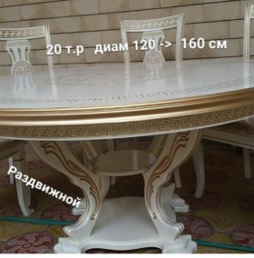 Стол 12о диаметр раздвижной НоВый