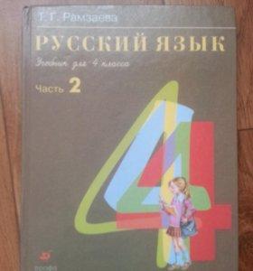 Русский язык 4 класс, часть 2
