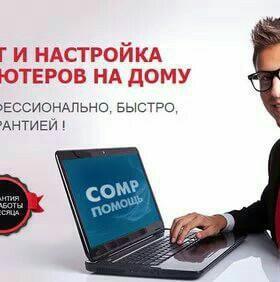 Компьютерная помощь. Не фирма.