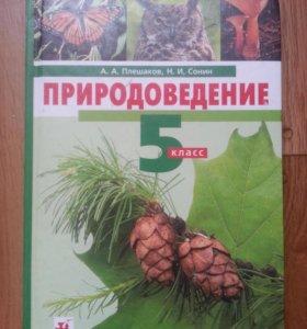 Природоведение 5 класс