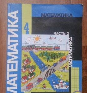 Учебник Математика 4 класс, часть 2