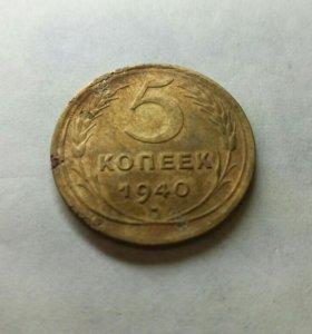 Монета 5 копеек 1940 год СССР
