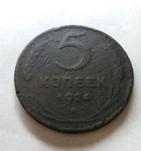 Монета 5 копеек 1924 год
