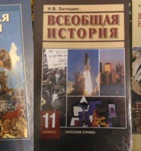 Учебники по новой и всеобщей истории за 6-11 класс