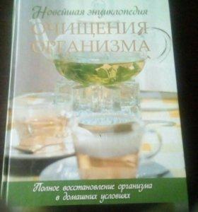 Новейшая энциклопедия очищение организма