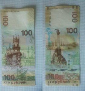Крымская купюра