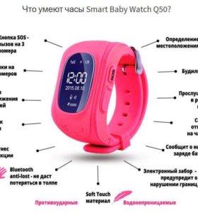 Умные детские часы с GPS ! Q50