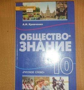 Учебник Обществознание для 10 кл