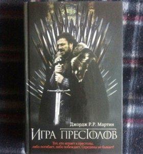 Игра престолов(книга)