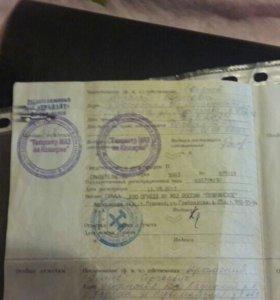Документы МАЗ зубрёнок