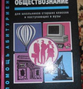 Обществознание для школьников старших классов и поступающих в вузы (А.В.Клименко, В.В.Румынина)
