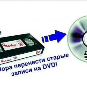 Оцифровка WHS, miniDV, VIDEO8 видеокассет