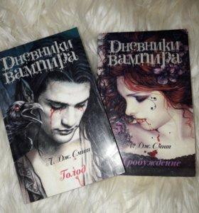 Дневники вампира (книги 2шт)