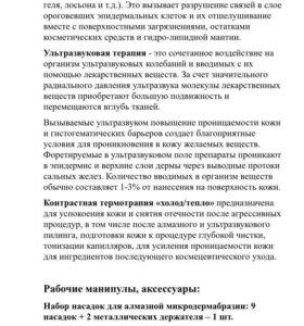Косметологический комбайн GT-903
