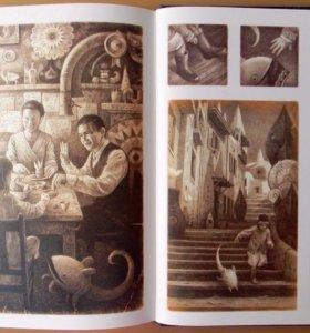 Эксклюзивный графический роман 'Прибытие'