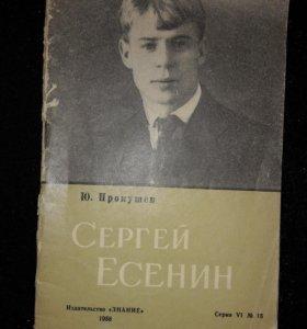 Ю. Прокушев Сергей Есенин 1958 год антиквариат