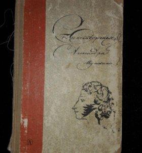 А.С. Пушкин Стихотворения 1967 год антиквариат
