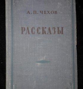 А.П. Чехов Рассказы 1953 год антиквариат