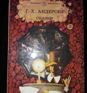 Г.Х. Андерсон Сказки 1987 год антиквариат