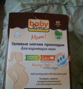 Гелевые прокладки для кормящих мам