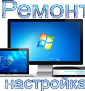 Ремонт и обслуживание пк, ноутбуков, видеонаблюдения