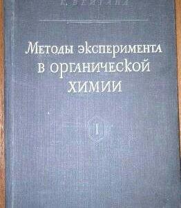 Методы эксперимента в органической химии, том 1