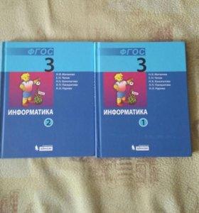 Учебник Информатики 2части