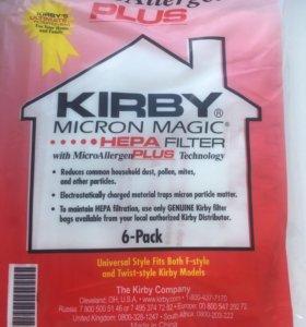 Мешки Kirby (Кирби)