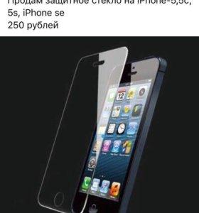Защитное стекло iPhone 5,5s,se