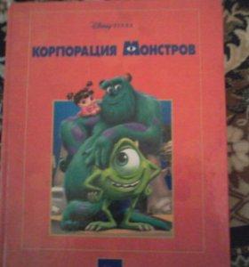 Книга корпорация монстров.