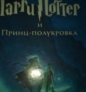 Книга ,,Гарри Поттер и Принц - полукровка
