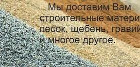 ПГС, гравий, отсев, щебень, песок, кирпич